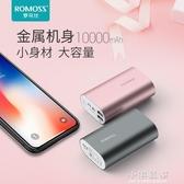 10000毫安雙USB手機通用充電寶金屬迷你行動電源『小淇嚴選』