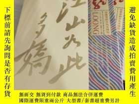 二手書博民逛書店龍罕見LONG 迎接黨的十九大特刊 2017年第2期Y270289
