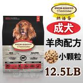 [寵樂子]《Oven-Baked烘焙客》成犬羊肉糙米配方-小顆粒 12.5磅 / 狗飼料