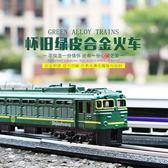 兒童仿真綠皮懷舊火車模型玩具滑行前進玩具車合金高鐵輕軌車模【快速出貨】