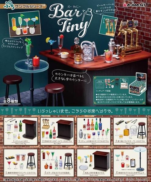 RE-MENT 盒玩 袖珍系列 歡迎光臨小酒吧 Bar Tiny 一中盒 8入【金玉堂文具】