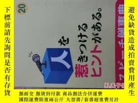 二手書博民逛書店罕見スピ一チ例事典【日文版】6279 株式會社 大創出版 出版2