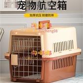 航空箱貓籠子便攜外出寵物狗貓咪小型犬托運箱車載狗籠【淘嘟嘟】