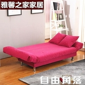 小戶型沙發出租房可折疊沙發床兩用臥室簡易沙發客廳懶人布藝沙發CY  自由角落