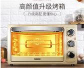 電烤箱  家用烘焙多功能全自動蛋糕30升