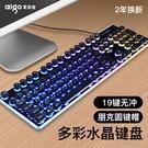 鍵盤 愛國者W649水晶鍵盤有線 朋克復...