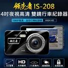 領先者IS-208(加送32GB) 4吋夜視高清 雙鏡行車紀錄器【FLYone泓愷】