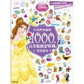 【根華】迪士尼公主貼紙全收藏-漂亮寶貝