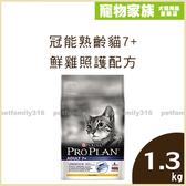 寵物家族-ProPlan冠能熟齡貓7+鮮雞照護配方1.3kg-送冠能貓保冷袋*1(數量有限 送完為止)