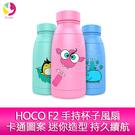 HOCO F2 手持杯子風扇 迷你造型 持久續航 LED燈 水瓶造型 卡通圖案