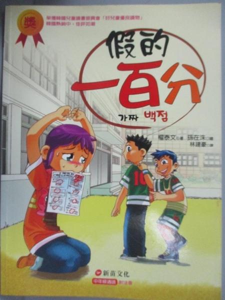 【書寶二手書T7/少年童書_YGI】假的一百分-兒童童話讀本_林建豪, 權泰文