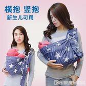 嬰兒背帶前抱式季透氣網新生兒多功能四季通用嬰兒背巾0-3歲  印象家品旗艦店