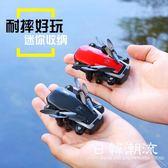 無人機 無人機小型折疊航拍高清專業抖音迷你遙控飛機兒童玩具四軸飛行器