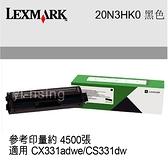 LEXMARK 原廠黑色高容量碳粉匣 20N3HKO 20N3H 黑 適用 CX331adwe/CS331dw (4.5K)