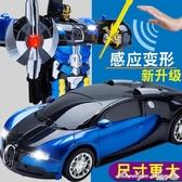 玩具 感應變形遙控車金剛機器人充電動兒童賽車無線遙控汽車玩具車男孩  YXS交換禮物