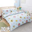 【淘氣貓-藍】雙人加大床包被套四件組
