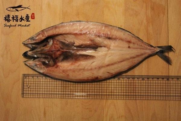 【禧福水產】挪威鯖魚一夜干/整隻/整尾◇$特價69元/包/250g±10%◇最低價 日本料理團購 可批發