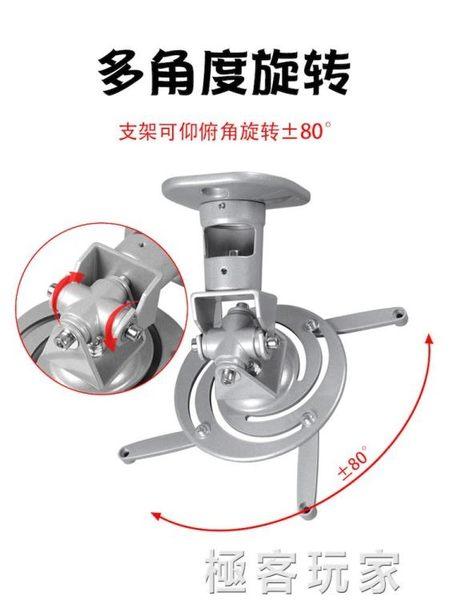 投影儀支架 通用萬向吸頂投影機吊架吊頂可以調節極米明基愛普生 ATF 極客玩家