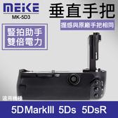 【5D3 電池手把】Meike 美科 MK-5D3 同 Canon BG-E11 適用 5DsR