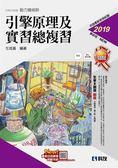 升科大四技-引擎原理及實習總複習(2019最新版)
