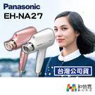 免運【和信嘉】Panasonic 國際牌 EH-NA27 奈米水離子吹風機 nanoe NA27 日本代購熱門 台灣公司貨