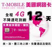 12天美國T-mobile原廠不降速吃到飽上網卡,可用於加拿大及墨西哥,含境內免費通電話、簡訊