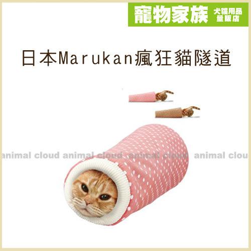 寵物家族-日本Marukan瘋狂貓隧道(粉色CT-379/咖啡CT-380)