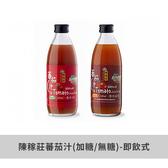 【陳稼莊】蕃茄汁(加糖/無糖)-即飲式。有效日期2020年6月