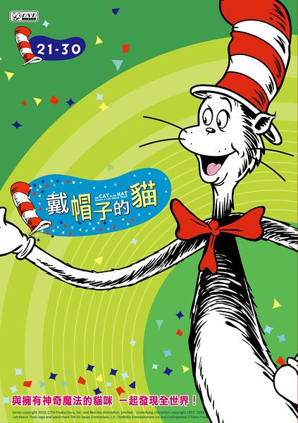 (加拿大動畫)戴帽子的貓 BOX 3+4 DVD ( THE CAT IN THE HAT ) ※附導讀手冊