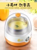 蒸蛋器小熊煮蛋器神器 自動斷電家用迷你蒸蛋器 早餐雞蛋羹機多功能小型春季新品