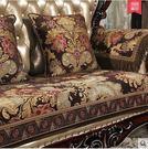沙發墊布藝歐式奢華四季通用防滑美式客廳真...