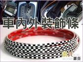 244A172 車身飾條 3米 黑白單入 汽機車 可裁式內裝飾條 車內外裝飾條 防水飾條