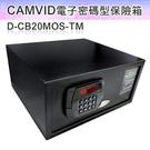 速霸㊣CAMVID電子密碼型保險箱(D-CB20MOS-TM)@另有監視器材/防盜安全器材/行車記錄器