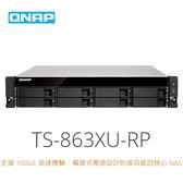 (客訂商品 請先來電確認貨況) QNAP 威聯通 TS-863XU-RP-4G 8Bay NAS 網路儲存伺服器