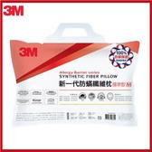 3M 新一代防蹣纖維枕-標準型【AF05078】 99愛買小舖