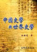 (二手書)中國史學與世界史學