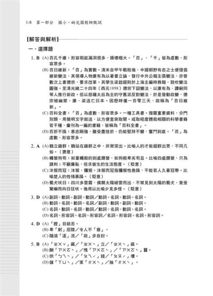(二手書)國語文歷年試題解題聖經(五)104年度 [教師檢定、教師甄試]
