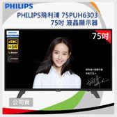 PHILIPS 飛利浦 75吋4K UHD聯網液晶顯示器+視訊盒75PUH6303