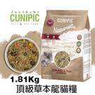 *WANG*CUNIPIC Naturaliss頂級草本龍貓糧1.81Kg.自於在野外覓食的天然營養.鼠飼料