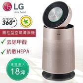【LG樂金】韓國原裝 360°圓柱型空氣清淨機 / 玫瑰金AS601DPT0