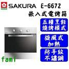 【fami】櫻花 微波 烤箱 E-6672  嵌入式電烤箱