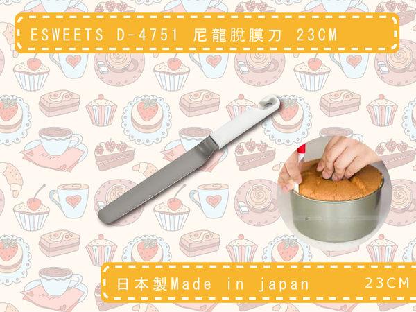 日本製 D-4751 尼龍脫膜刀 23CM《Mstore》