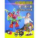 磁力片積木兒童吸鐵石玩具磁性磁鐵3-6-...