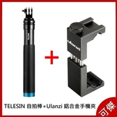 TELESIN  M款自拍棒  五段伸縮  自拍棒 + Ulanzi ST-02S 鋼鐵俠 鋁合金手機夾 套組 可接麥克風或LED燈