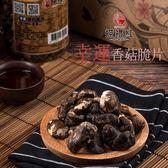 【搽禮紅】幸運香菇脆片(好禮免運2罐組)
