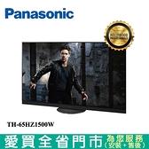 Panasonic國際65型OLED聯網TH-65HZ1500W(預購)含配送+安裝【愛買】