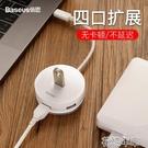 usb分線器轉接頭type-c轉換器接口蘋果筆記本macbook外接擴展一拖四 快速出貨