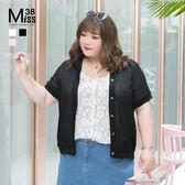 Miss38-(現貨)【A05356】大尺碼罩衫 純色鏤空 短袖輕薄針織小外套 空調衫 圓領開扣- 中大尺碼女裝