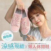 (限時↘結帳後1080元)BONJOUR☆超包覆!涼感飛織懶人休閒鞋casual shoes(3色)