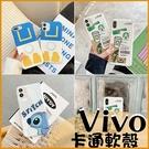 日韓塗鴉 Vivo X50 X60 5G V17 S1 小羊皮 浮雕卡通 星巴客 卡通殼 鏡頭保護套 奶茶創意防摔殼 手機殼